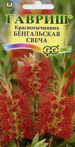 Семена комнатных и экзотических растений купить почтой в 27